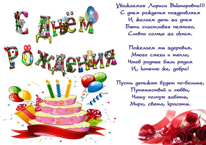 Поздравление с днем рождения замдиректора